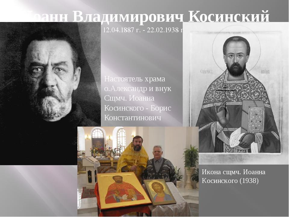 Иоанн Владимирович Косинский Икона сщмч. Иоанна Косинского (1938) Настоятель...