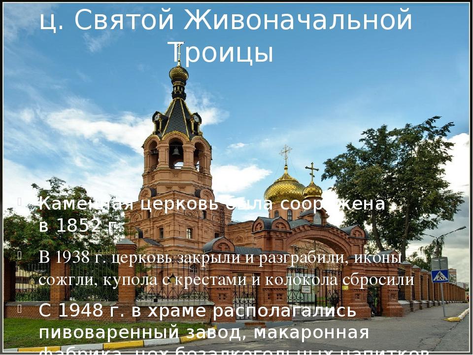 ц. Святой Живоначальной Троицы Каменная церковь была сооружена в1852г. В 1...