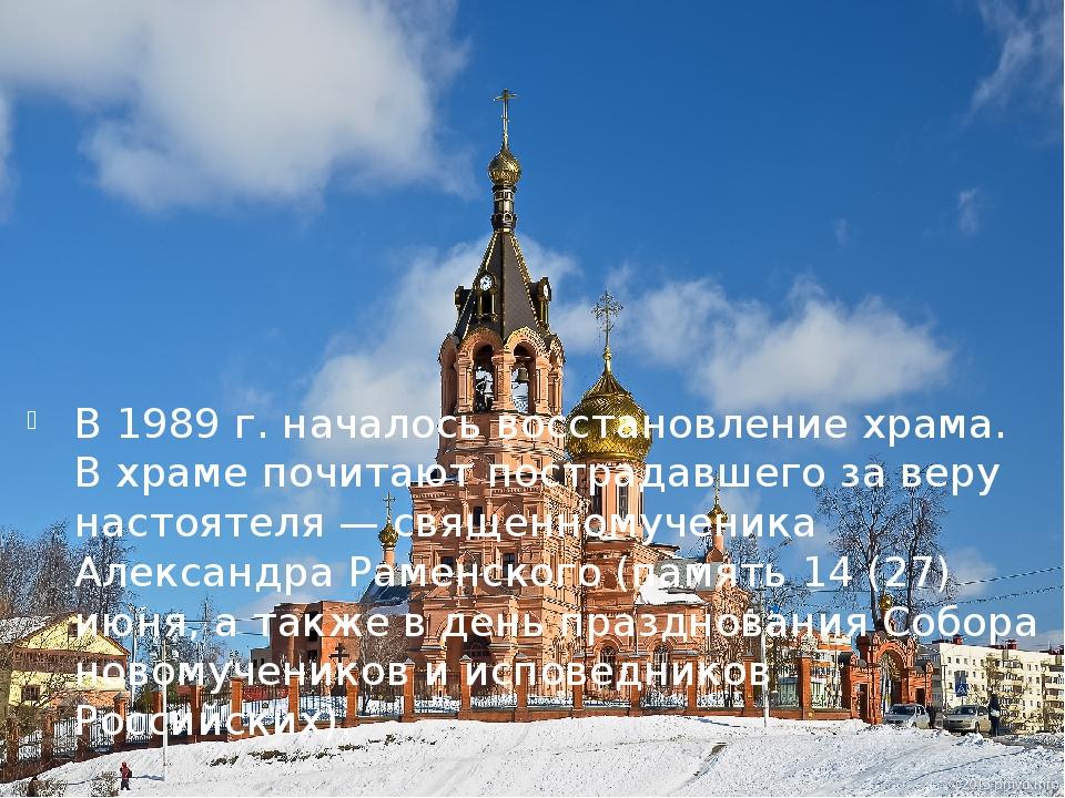 В1989г. началось восстановление храма. Вхраме почитают пострадавшего заве...