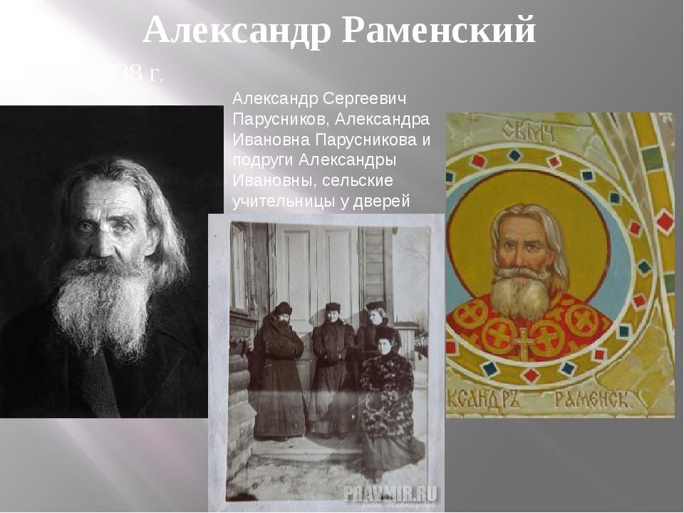 Александр Раменский Александр Сергеевич Парусников, Александра Ивановна Парус...