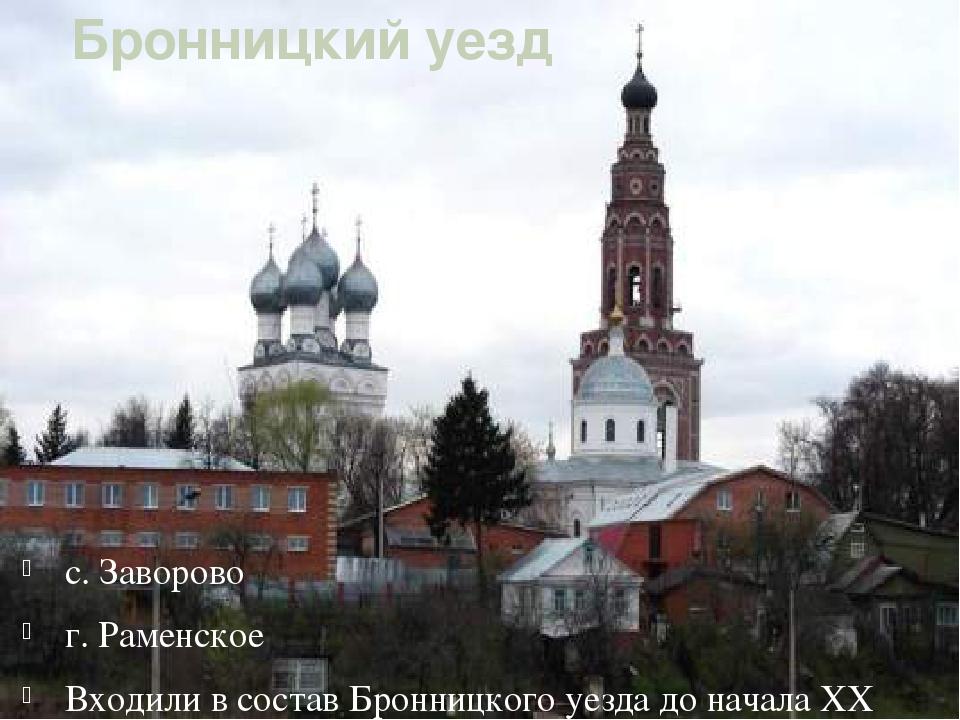 Бронницкий уезд с. Заворово г. Раменское Входили в состав Бронницкого уезда д...