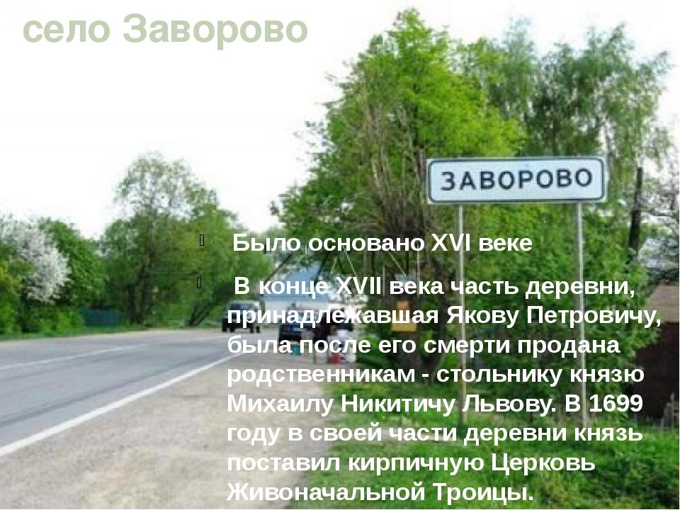 село Заворово Было основано XVI веке Вконце XVII века часть деревни, принад...