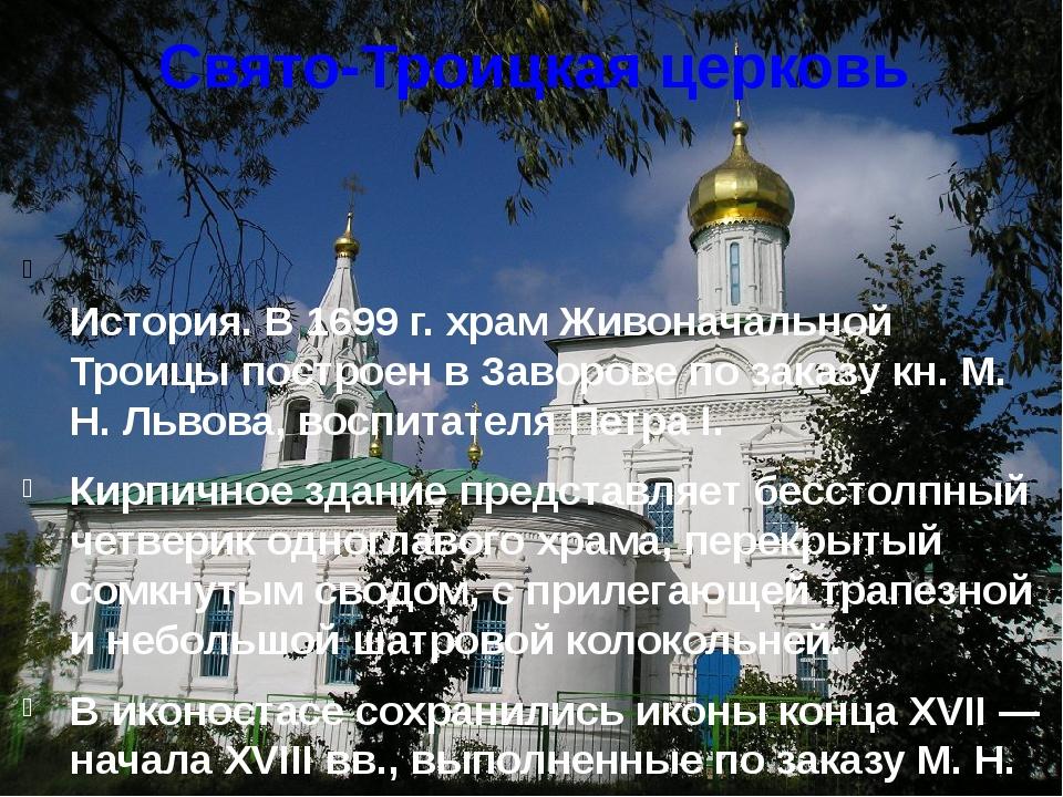 Свято-Троицкая церковь История.В 1699 г. храм Живоначальной Троицы построен...