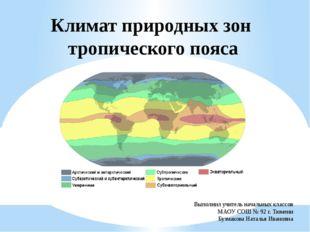 Климат природных зон тропического пояса Выполнил учитель начальных классов МА