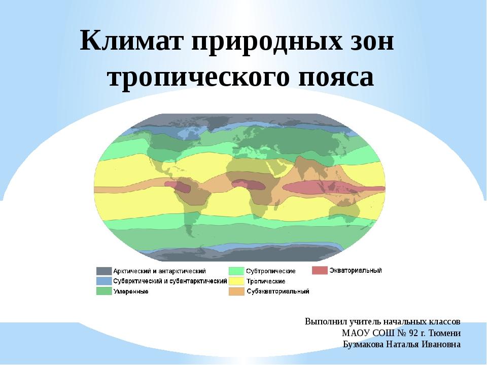 Климат природных зон тропического пояса Выполнил учитель начальных классов МА...