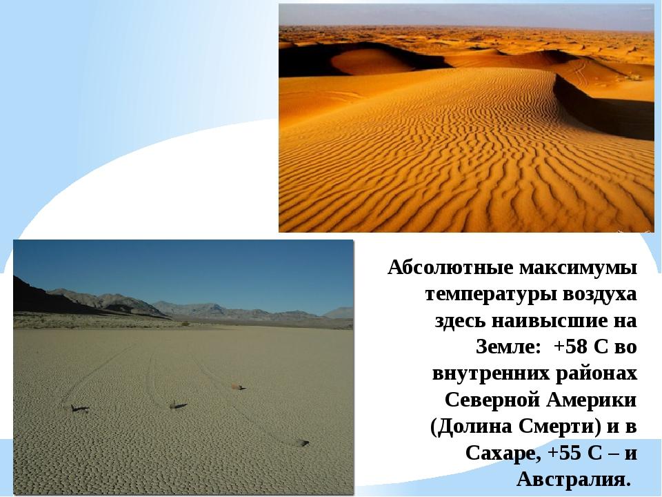 Абсолютные максимумы температуры воздуха здесь наивысшие на Земле: +58 С во в...