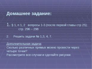 Домашнее задание: 1. § 1, п 1, 2 вопросы 1-3.(после первой главы стр 25); стр