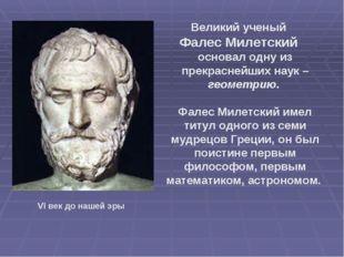 Великий ученый Фалес Милетский основал одну из прекраснейших наук – геометри