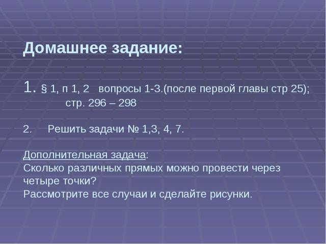 Домашнее задание: 1. § 1, п 1, 2 вопросы 1-3.(после первой главы стр 25); стр...