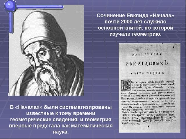 Сочинение Евклида «Начала» почти 2000 лет служило основной книгой, по которой...