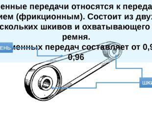 Ременные передачи относятся к передачам трением (фрикционным). Состоит из дву