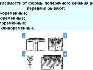В зависимости от формы поперечного сечения ремня передачи бывают: 1) плоскоре