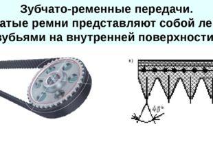 Зубчато-ременные передачи. Зубчатые ремни представляют собой ленту с зубьями