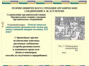 ТЕОРИЯ ХИМИЧЕСКОГО СТРОЕНИЯ ОРГАНИЧЕСКИХ СОЕДИНЕНИЙ А. М. БУТЛЕРОВА Становлен
