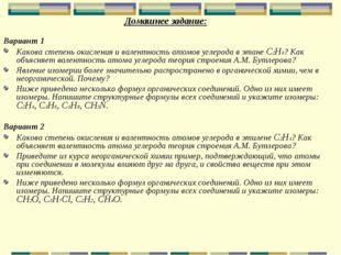 Домашнее задание: Вариант 1 Какова степень окисления и валентность атомов угл
