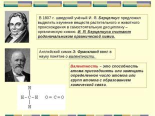 В 1807 г. шведский учёный И. Я. Берцелиус предложил выделить изучение вещест