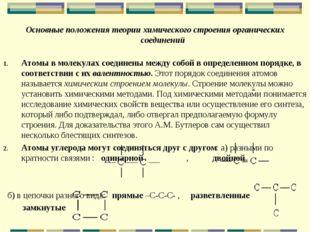 Основные положения теории химического строения органических соединений Атомы