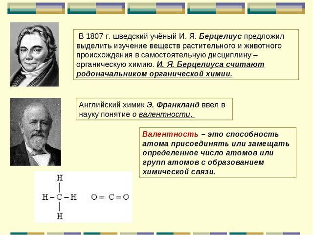 В 1807 г. шведский учёный И. Я. Берцелиус предложил выделить изучение вещест...