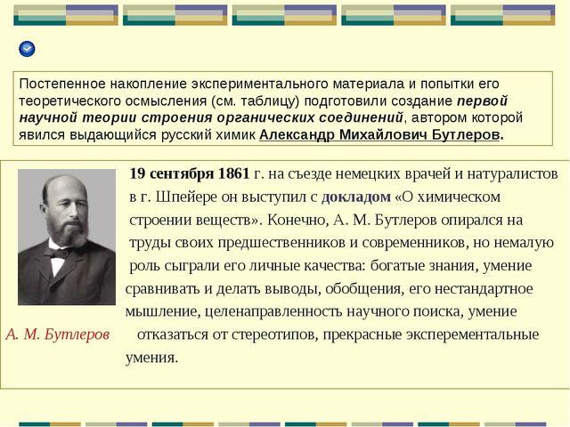 19 сентября 1861 г. на съезде немецких врачей и натуралистов в г. Шпейере он...