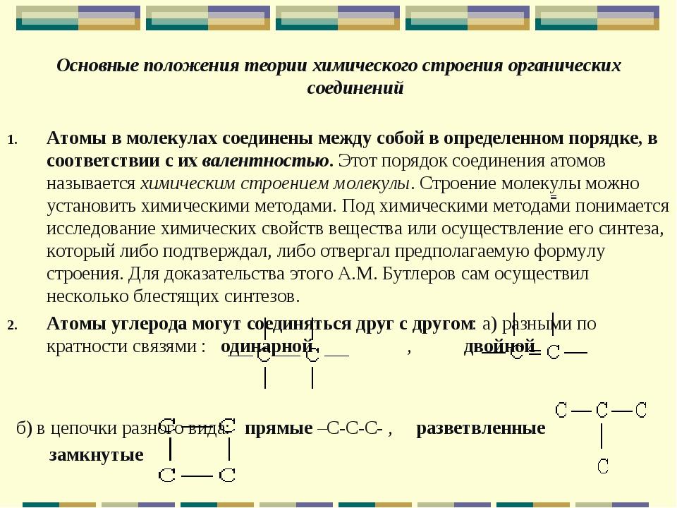 Основные положения теории химического строения органических соединений Атомы...