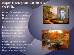Борис Пастернак «ЗОЛОТАЯ ОСЕНЬ» Осень. Сказочный чертог, Всем открытый для об