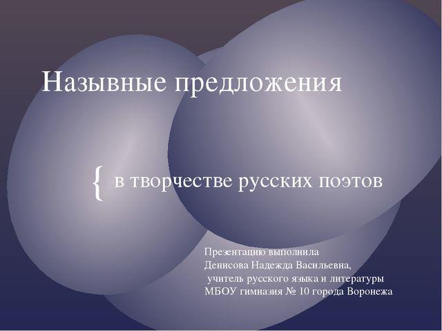 Назывные предложения в творчестве русских поэтов Презентацию выполнила Денисо...