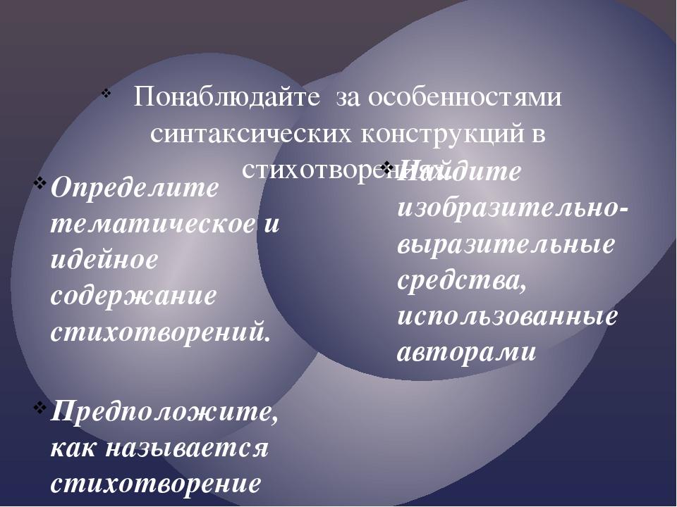 Понаблюдайте за особенностями синтаксических конструкций в стихотворениях. Оп...