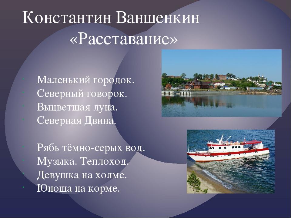 Константин Ваншенкин «Расставание» Маленький городок. Северный говорок. Выцве...