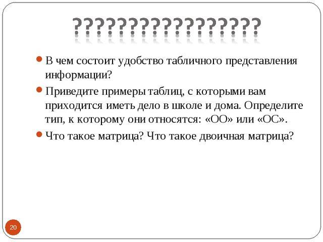 * В чем состоит удобство табличного представления информации? Приведите приме...