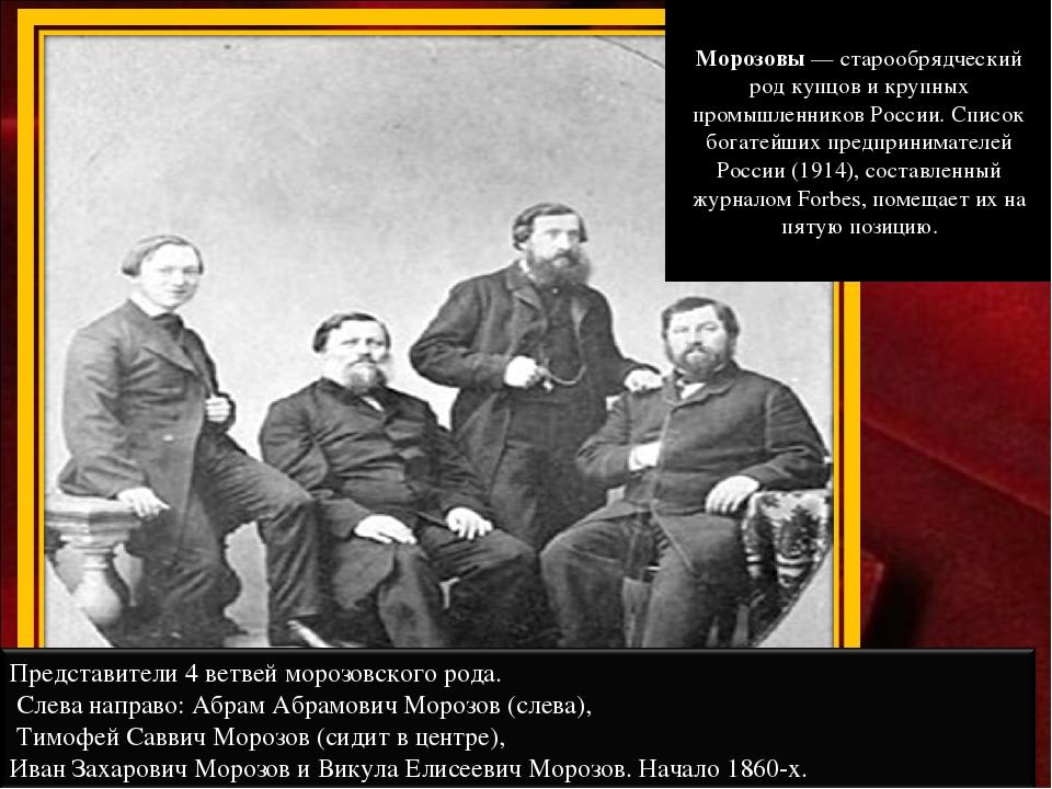 Морозовы— старообрядческий род купцов и крупных промышленников России. Списо...