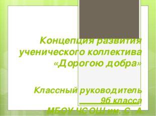 Концепция развития ученического коллектива «Дорогою добра» Классный руководит