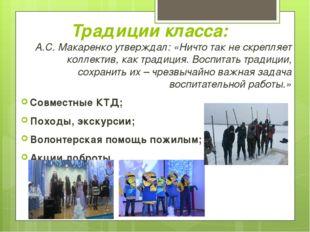 Традиции класса: А.С. Макаренко утверждал: «Ничто так не скрепляет коллектив,
