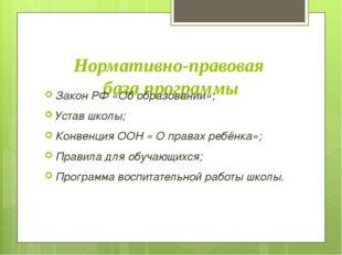 Нормативно-правовая база программы Закон РФ «Об образовании»; Устав школы; Ко