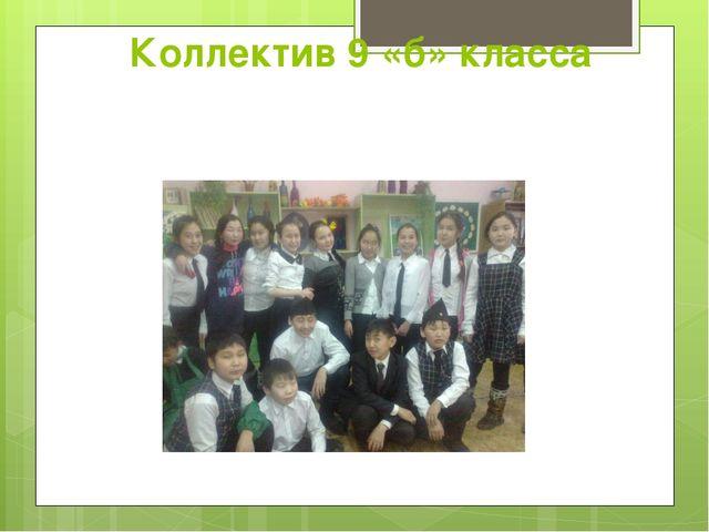 Коллектив 9 «б» класса