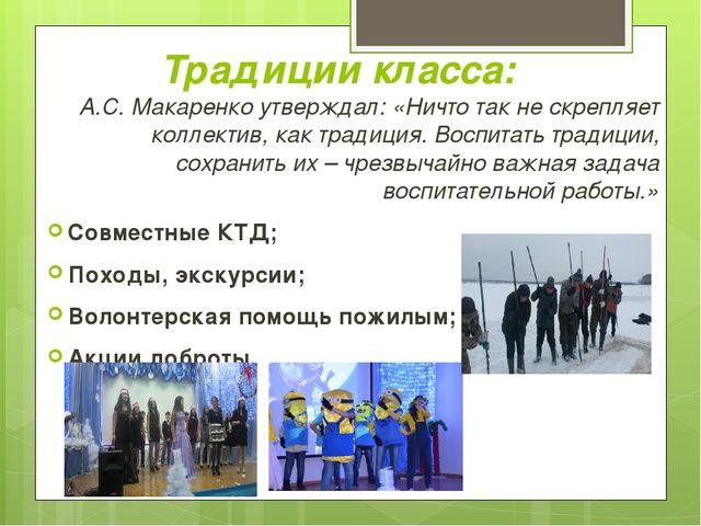 Традиции класса: А.С. Макаренко утверждал: «Ничто так не скрепляет коллектив,...