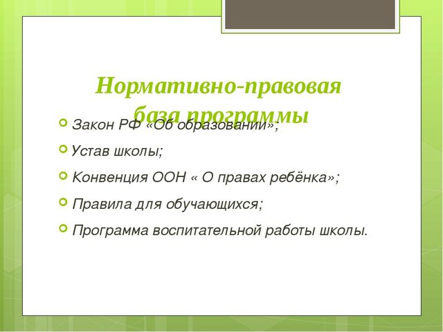 Нормативно-правовая база программы Закон РФ «Об образовании»; Устав школы; Ко...
