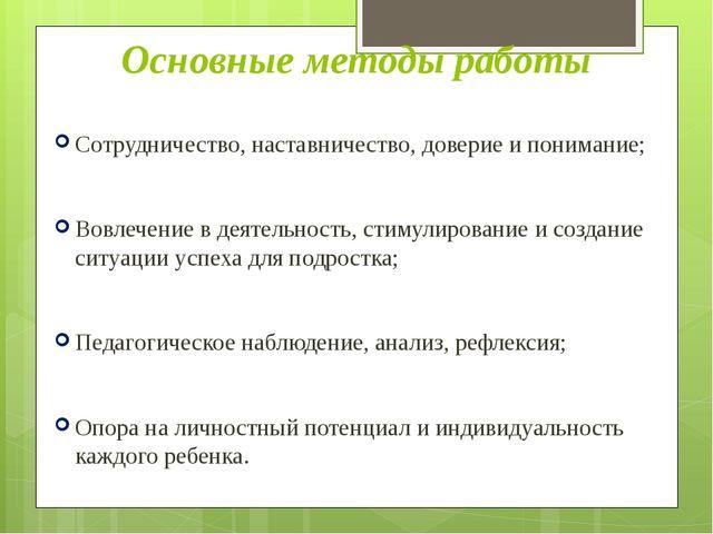 Основные методы работы Сотрудничество, наставничество, доверие и понимание; В...
