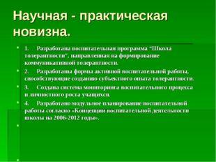 """Научная - практическая новизна. 1. Разработана воспитательная программа """""""