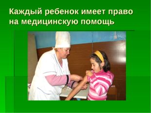 Каждый ребенок имеет право на медицинскую помощь