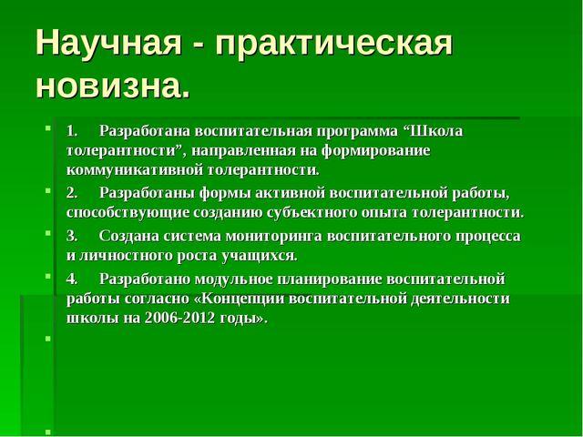 """Научная - практическая новизна. 1. Разработана воспитательная программа """"..."""