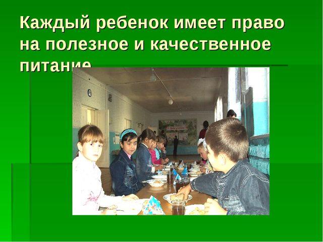 Каждый ребенок имеет право на полезное и качественное питание