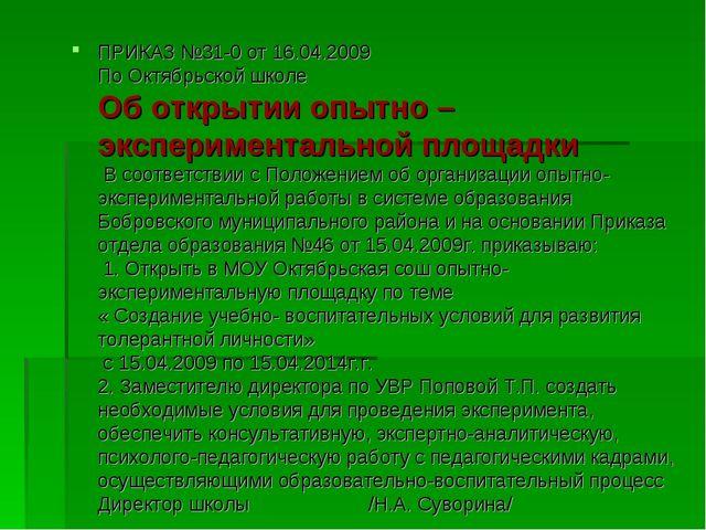 ПРИКАЗ №31-0 от 16.04.2009 По Октябрьской школе Об открытии опытно – экспери...