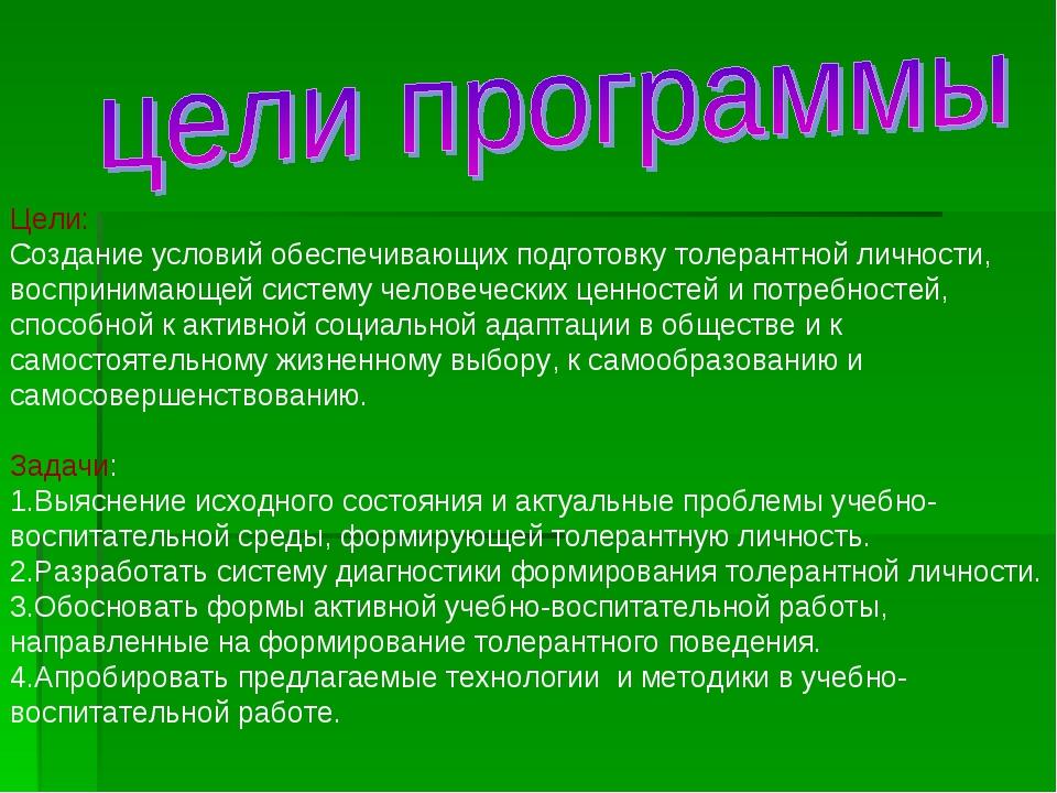 Цели: Создание условий обеспечивающих подготовку толерантной личности, воспри...
