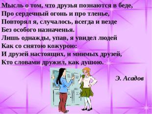 Мысль о том, что друзья познаются в беде, Про сердечный огонь и про тленье, П