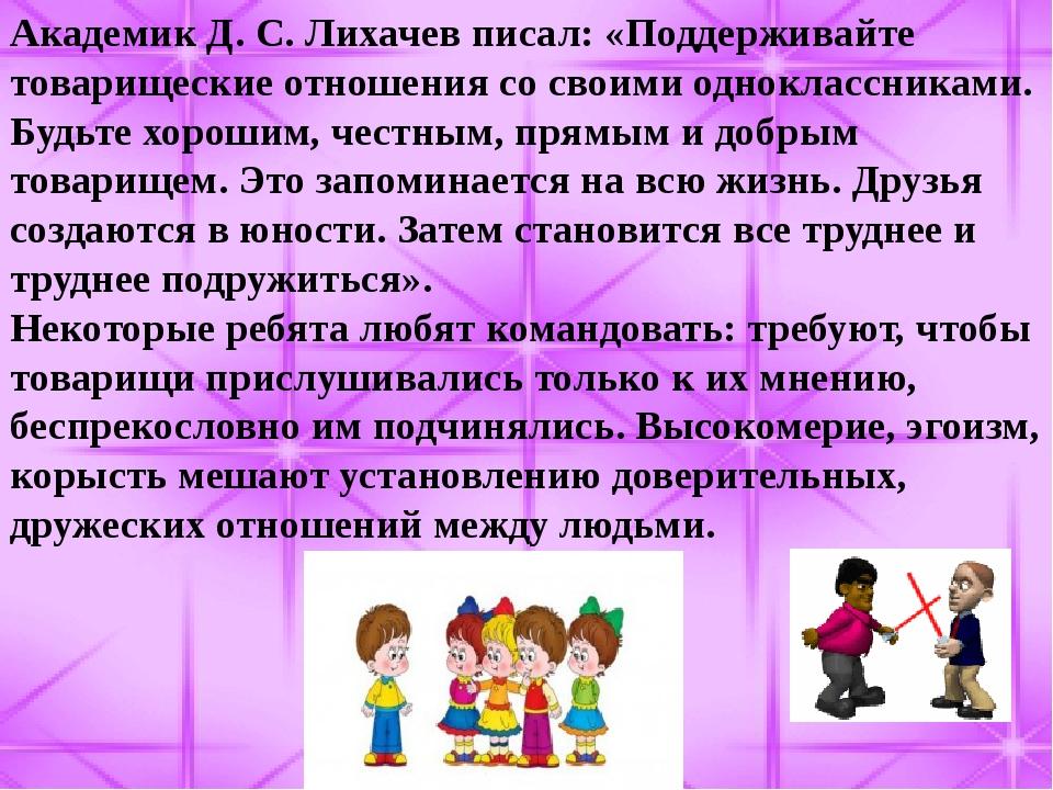Академик Д. С. Лихачев писал: «Поддерживайте товарищеские отношения со своими...