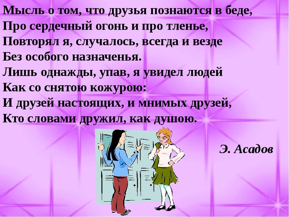Мысль о том, что друзья познаются в беде, Про сердечный огонь и про тленье, П...