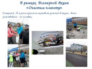 В рамках Всемирной Акции «Очистим планету» Учащиеся 5д класса приняли активн