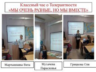Мартышкина Вита Мухачева Парасковья Грицкова Оля