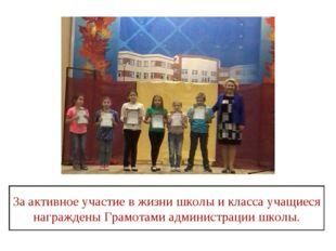 За активное участие в жизни школы и класса учащиеся награждены Грамотами адми