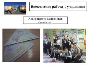 Внеклассная работа с учащимися Акция памяти защитников Отечества.